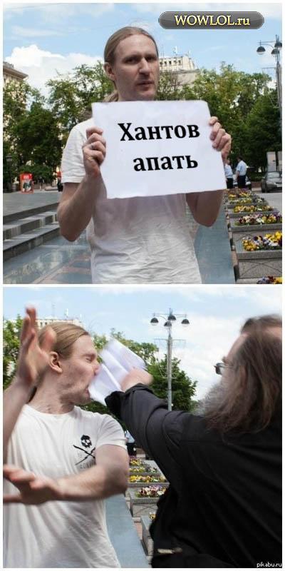 Хантов апать