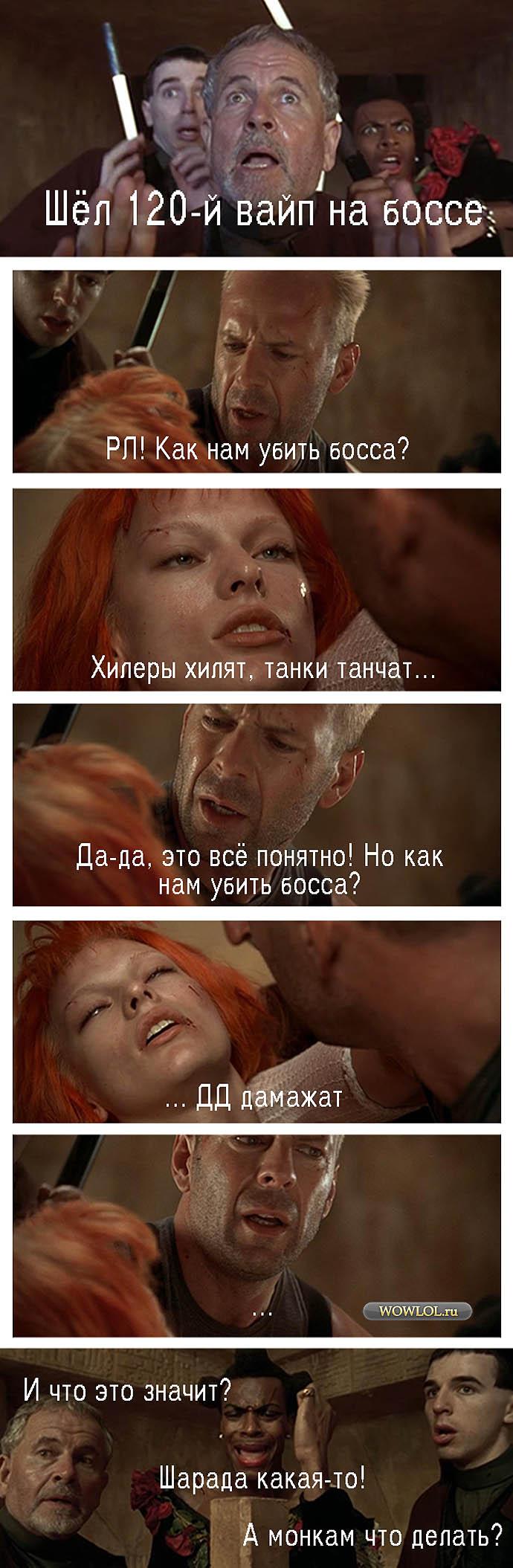 http://wowlol.ru/img3/9ca639af3e6ff5acd801d224ee8d9fbc.jpg