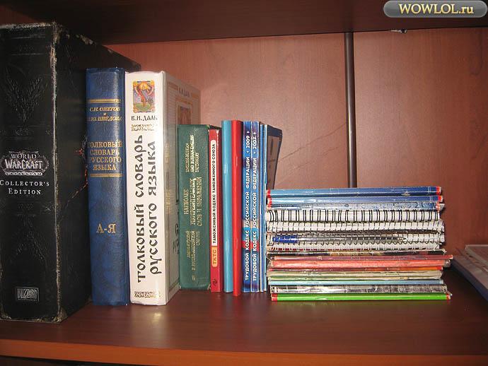 Коллекционнка + Русский язык (словарь)