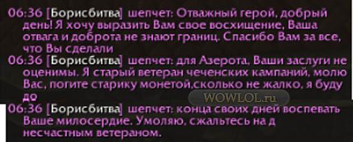 Попрошайка 85 lvl