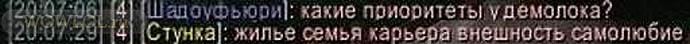 Демолоки