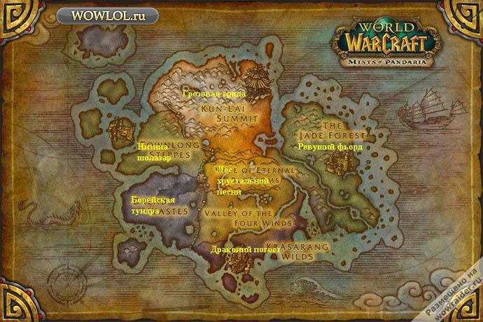 Карта пандарии