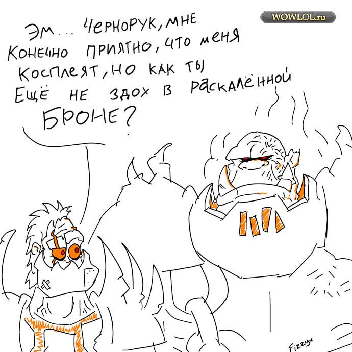 Смертокрыл и Чернорук