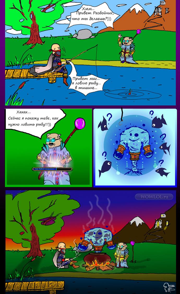 Маг и Разбойник на рыбалке.