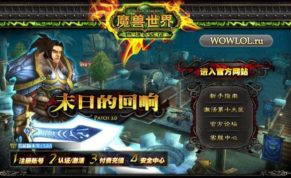 WOW в Китае