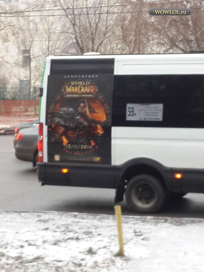 реклама ВоД в Москве