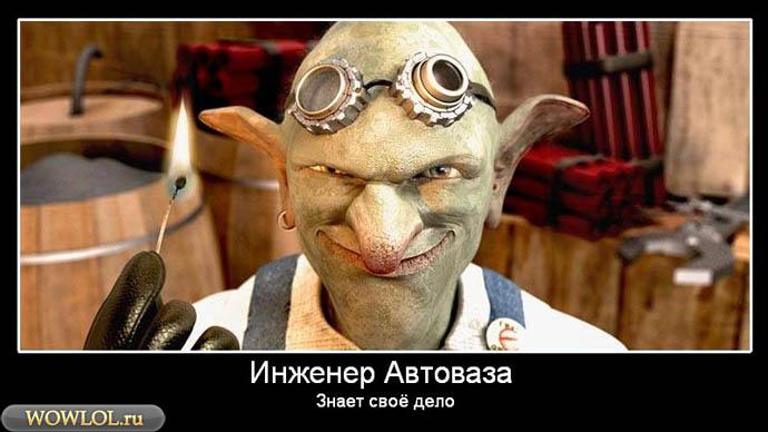Инженер Автоваза