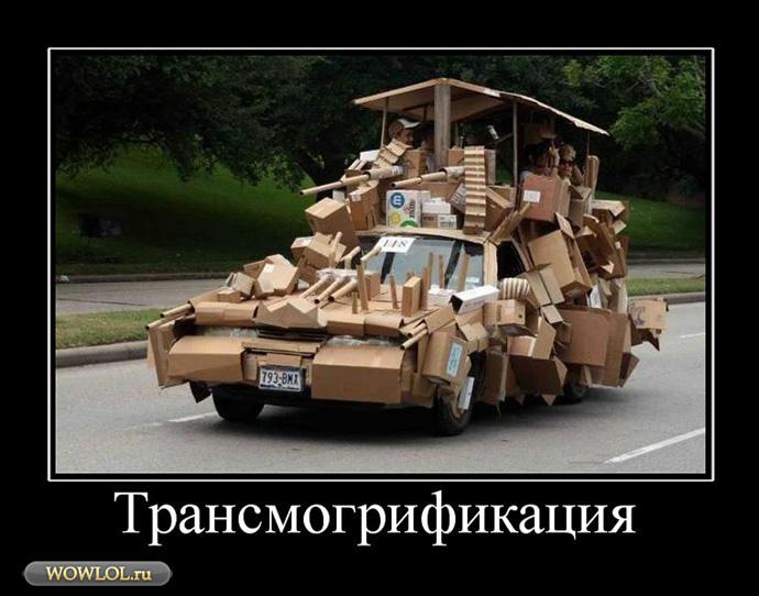 http://wowlol.ru/img3/af4866f8bdac8581b53b5c719970a414.jpg