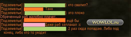 Даже рабы плачут,когда ливает танк.