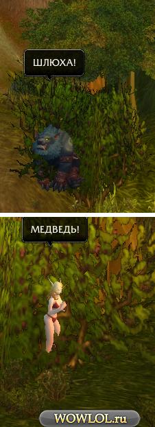 Шлюха и медведь