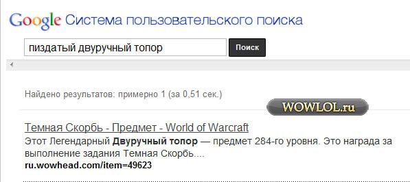 wowhead в помощь
