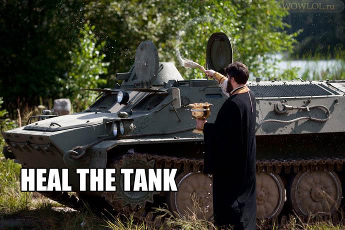 Хиль танка!