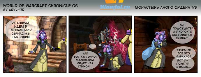 Комикс про алый орден