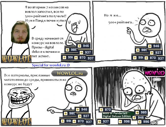 special for wowlol.ru