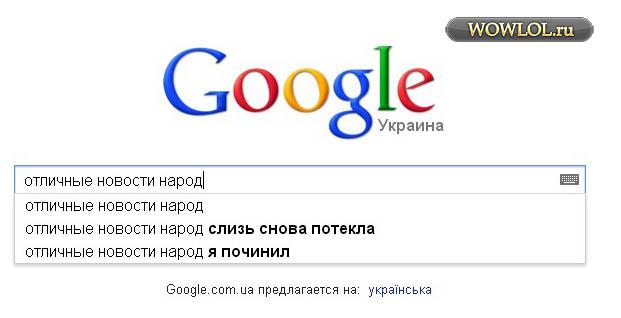 Google врать не станет =)