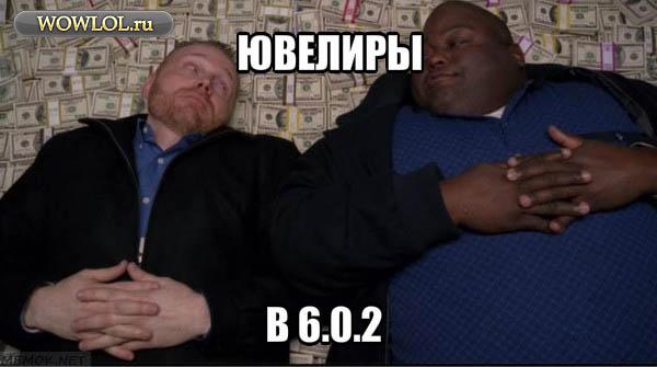 Ювелиры в 6.0.2