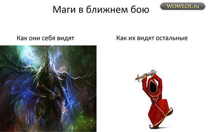 маги в ближнем бою