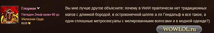 Маги Азерота