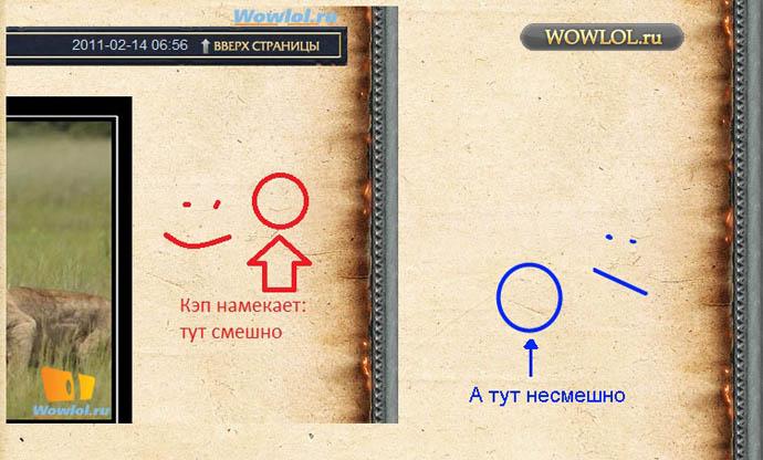 в ответ на http://wowlol.ru/q/60898