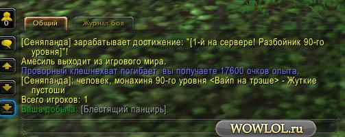 1й 90 Разбойник монах=)))))
