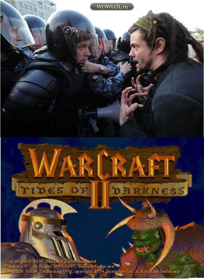 Warcraft в реале