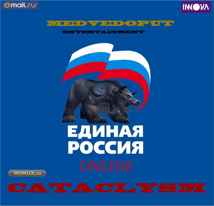 Зделаем русский ВОВ