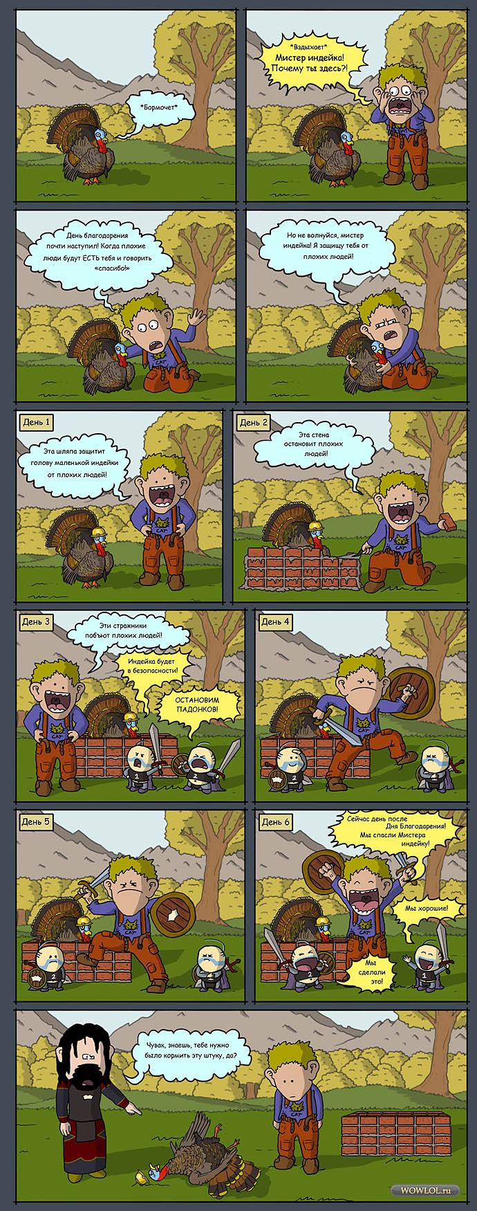 комикс Dark Legasy 314