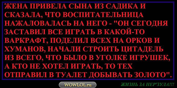 ВАРКРАФТ С РОЖДЕНИЯ!