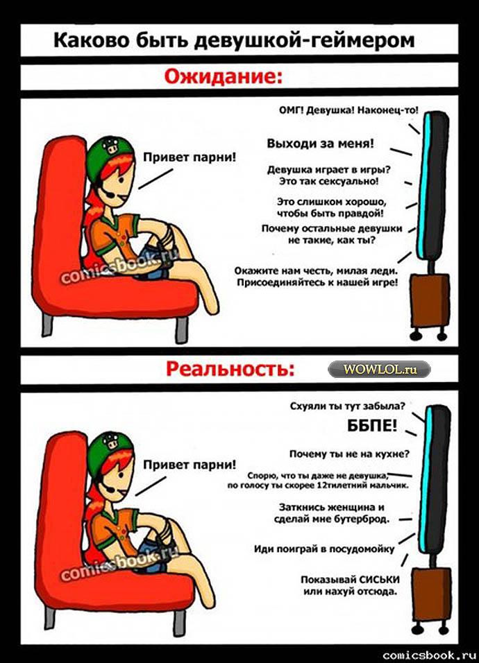 Девушки в онлайн играх =)