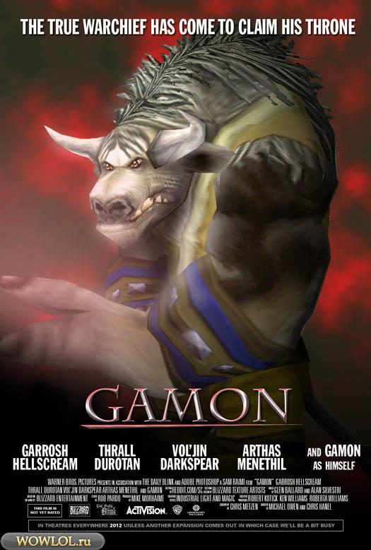 Гамон