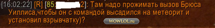 уничтожение метиоров на Рагне ХМ =)