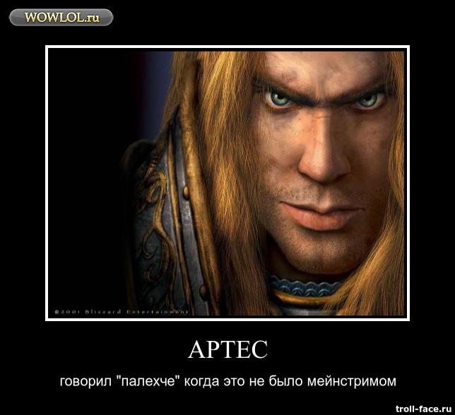 Артес