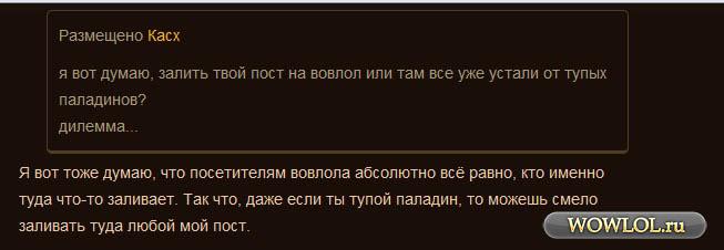 тупой паладин
