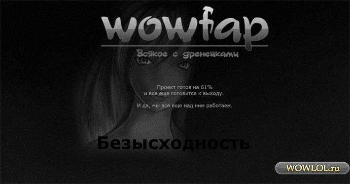 WowFap
