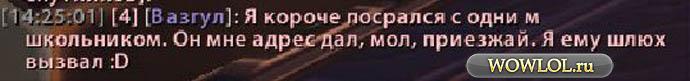 Месть