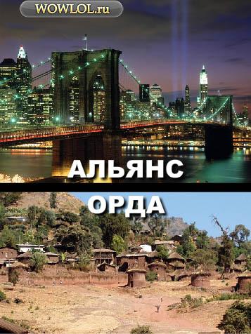 Альянс или Орда? Выбор очевиден