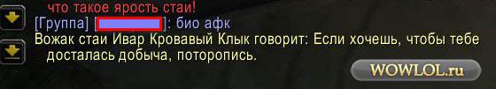 Био афк