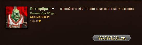 Интерапт