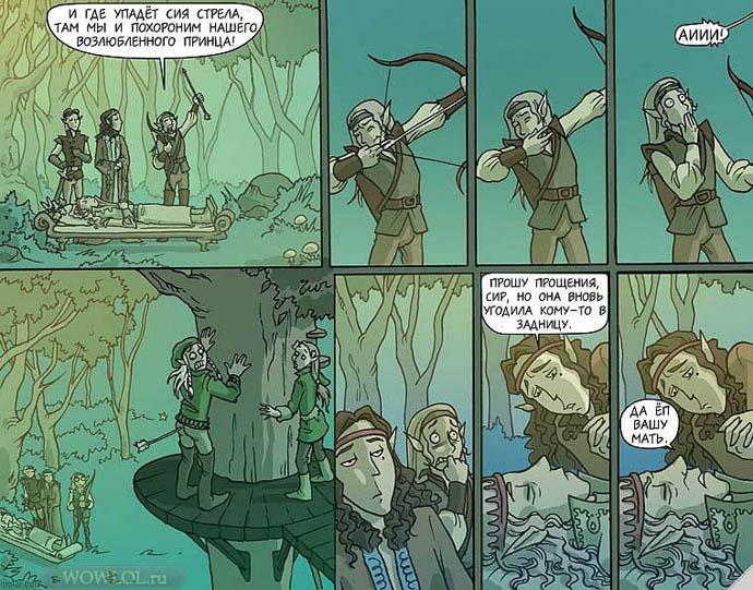 Тяжко быть эльфийским принцем