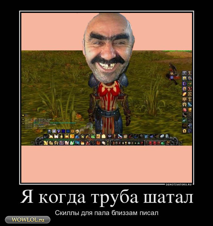 Шатун-паладин