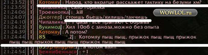 тактика безумия :)