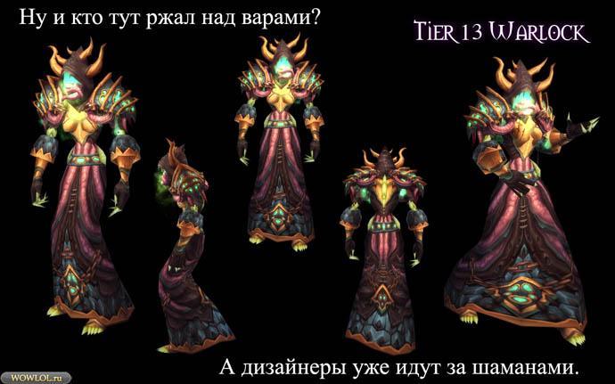 Т13 варлоков