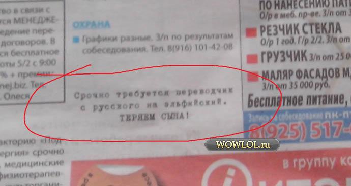 орочий словарь вов
