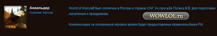 Путин отключил WoW.