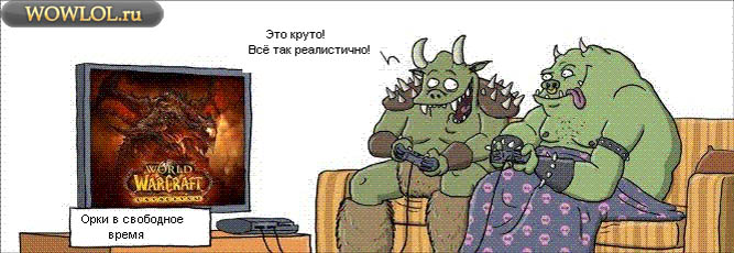 орки )
