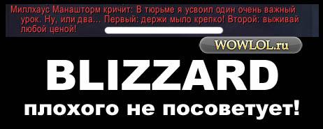 Совет от Близзов