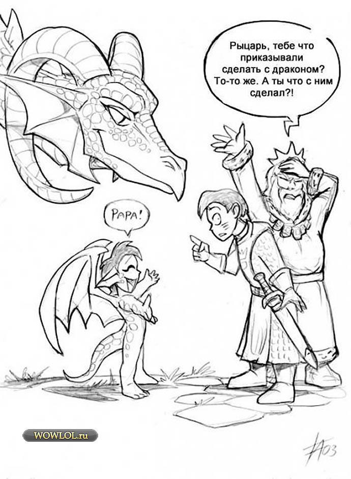 Счастливый финал битвы с драконом