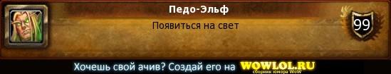 Ачивка)