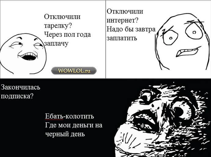 Псевдокомикс