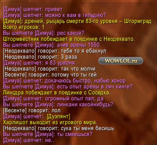 Суровые PvPшеры Грома. . .